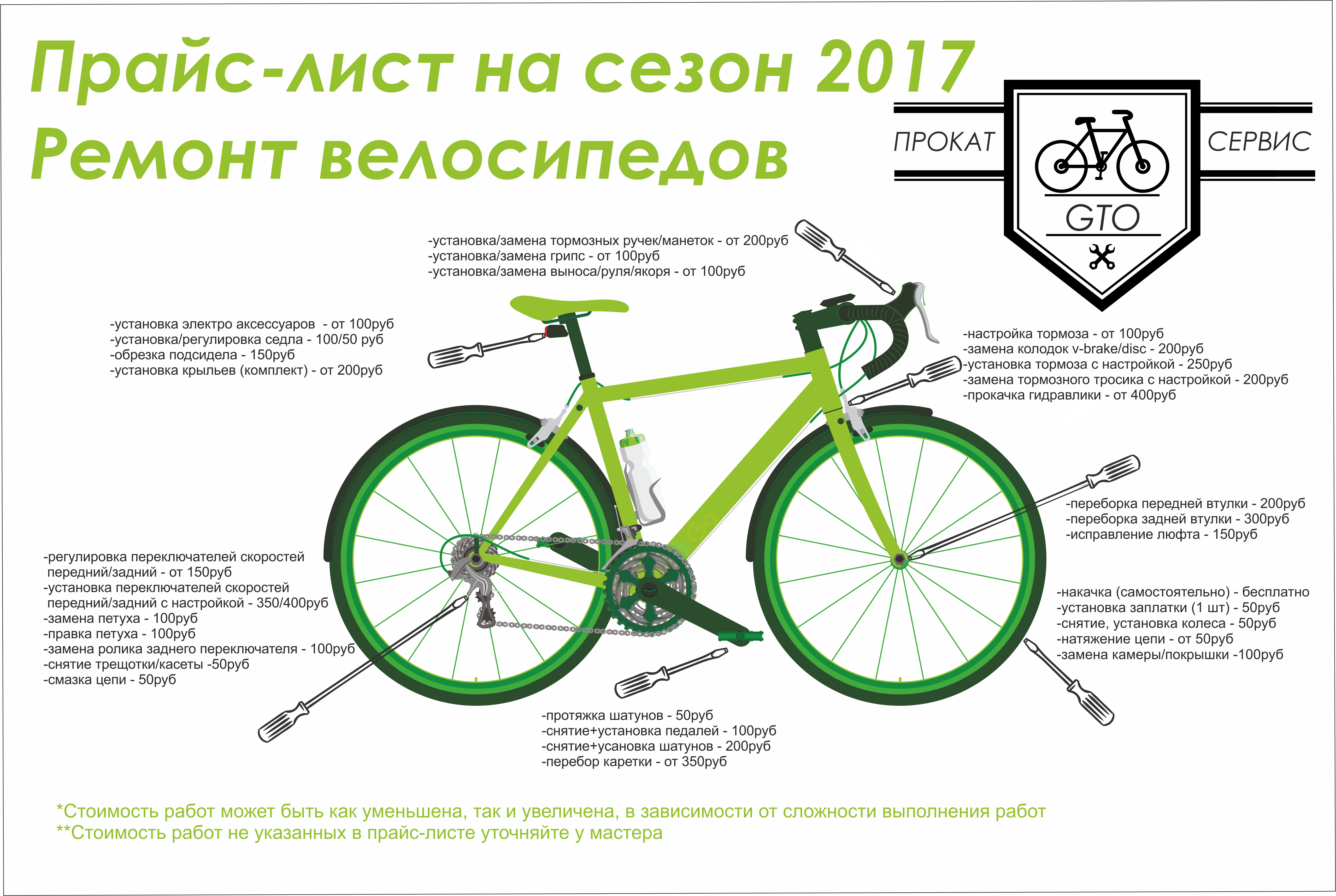 Ремонт, сервис, обслуживание велосипедов в челябинске