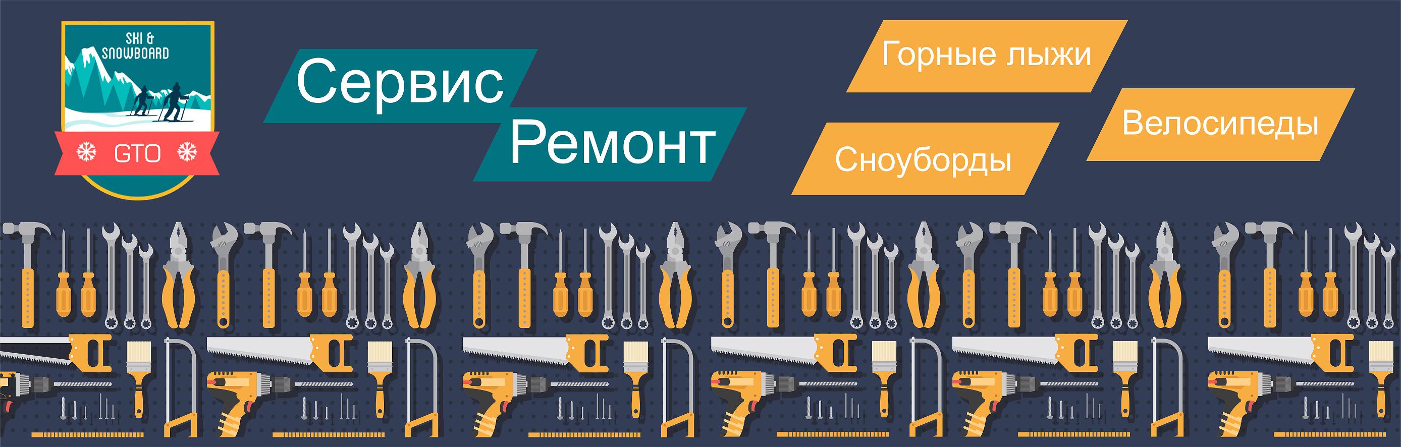 Ремонт сноубордов, горных лыж и велосипедов в Челябинске